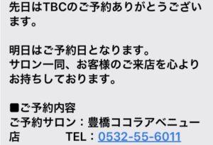 あゆさん TBC