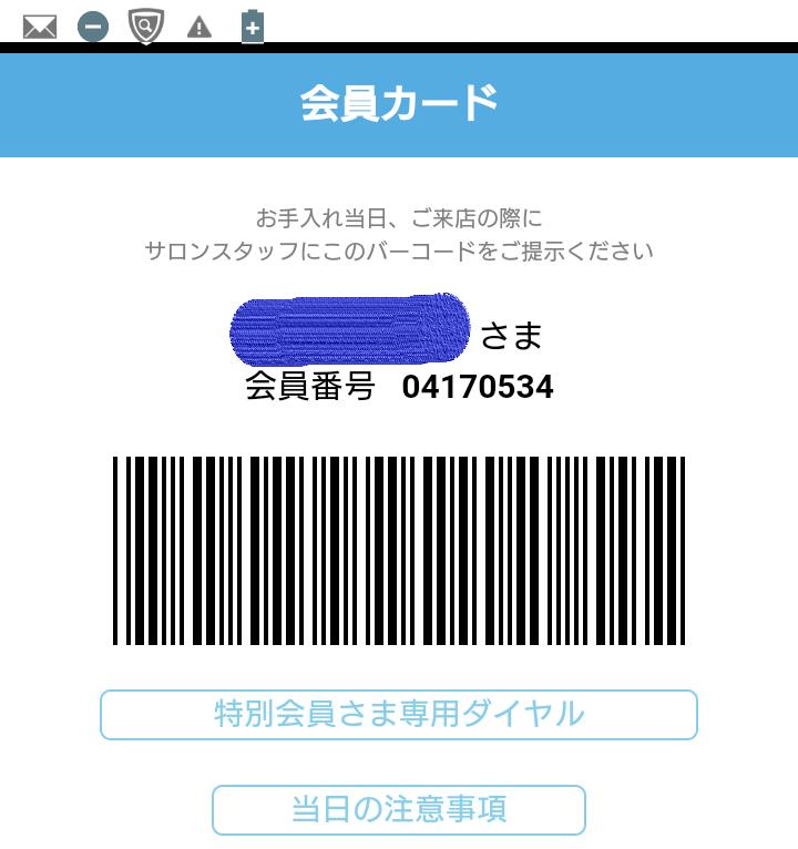 ゆり ミュゼ 会員カード