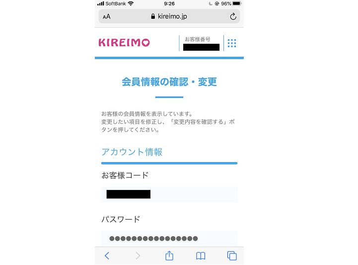 雷ちゃん キレイモ会員カード